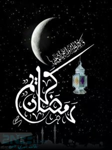 صوره صور خلفيات عن رمضان , تعالو نشوف اجمل صور رمضان
