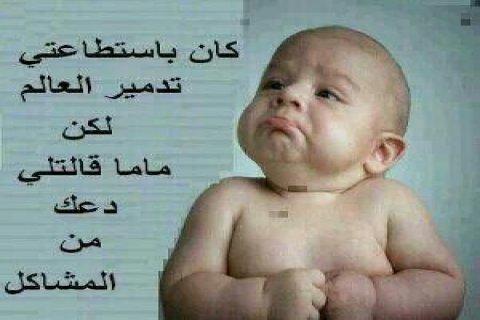 بالصور صور تعليقات ضحك , احدث صور مضحكه عشانك 11347 2