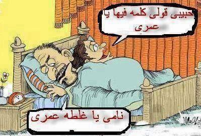 بالصور صور تعليقات ضحك , احدث صور مضحكه عشانك 11347 4