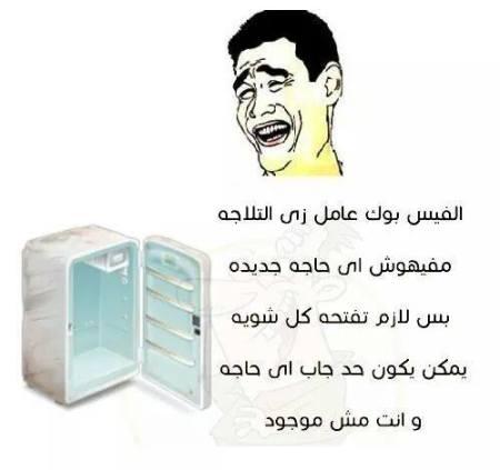 بالصور صور تعليقات ضحك , احدث صور مضحكه عشانك 11347 6