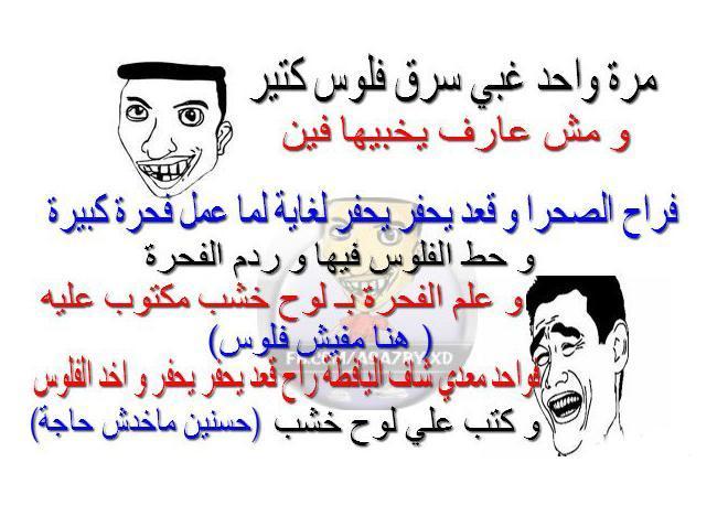 بالصور صور تعليقات ضحك , احدث صور مضحكه عشانك 11347 8