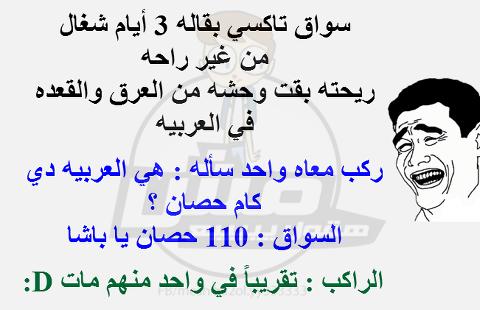 بالصور صور تعليقات ضحك , احدث صور مضحكه عشانك 11347