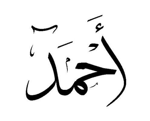 صوره اكتب اسمك بشكل جميل , الخط العربي وجماله