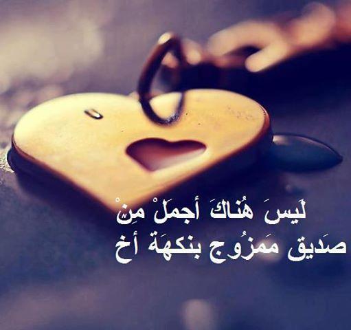 صوره الصداقة عنوان الحب , الصداقة هي اساس الحب