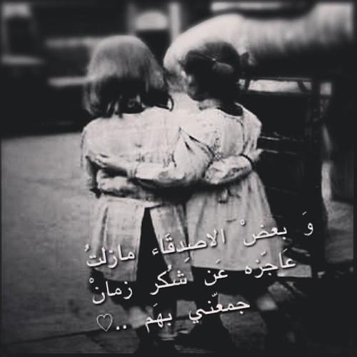 بالصور الصداقة عنوان الحب , الصداقة هي اساس الحب 11500 5