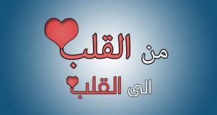من القلب للقلب , كلام يمس القلب