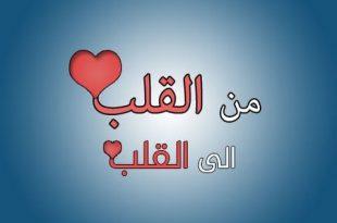 صورة من القلب للقلب , كلام يمس القلب