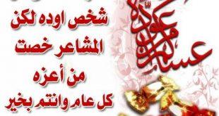 بالصور اجمل الرسايل للعيد , تضفي البهجه والسعادة به 12314 5 310x165