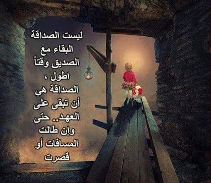 بالصور صور عن صداقه , اجمل علاقة في الدنيا unnamed file 1361