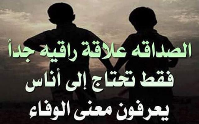بالصور صور عن صداقه , اجمل علاقة في الدنيا unnamed file 1362