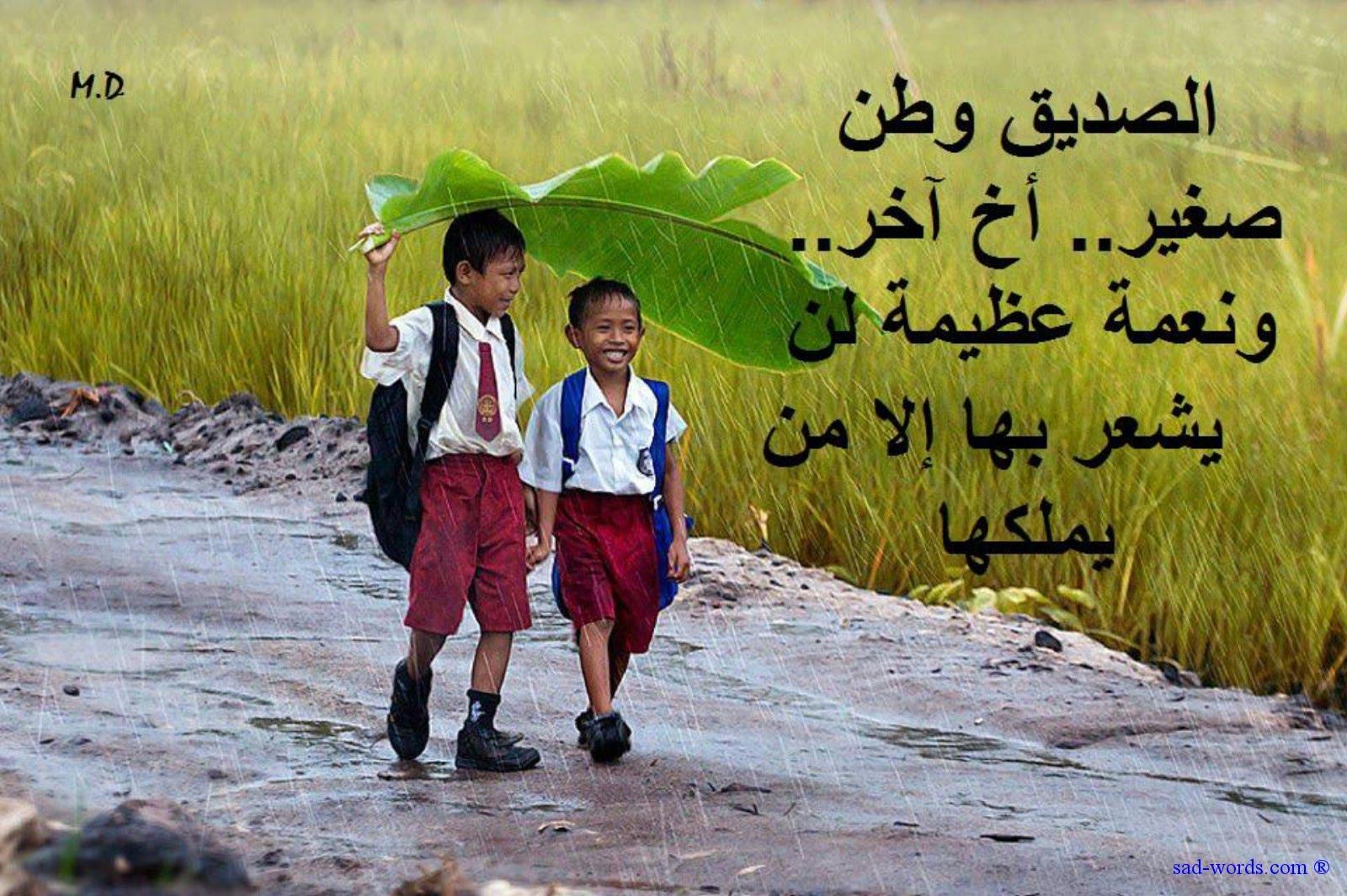 بالصور صور عن صداقه , اجمل علاقة في الدنيا unnamed file 1367