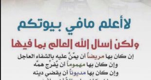 بالصور اللهم بلغت اللهم فاشهد , رسائل للبشرية كلها unnamed file 1396 310x165