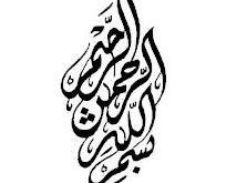 بالصور بسم الله الرحمن الرحيم , خير الكلام unnamed file 1744 223x165