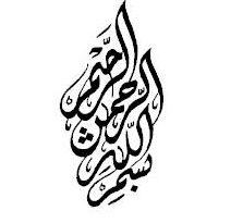 صورة بسم الله الرحمن الرحيم , خير الكلام
