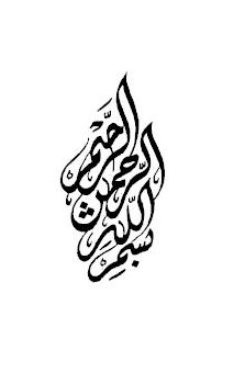 بسم الله الرحمن الرحيم , خير الكلام