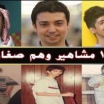 صور المشاهير وهم صغار , فنانين عرب في عمر الصغير