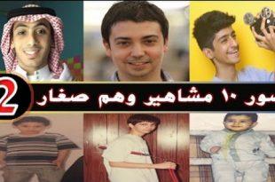 صوره صور المشاهير وهم صغار , فنانين عرب في عمر الصغير