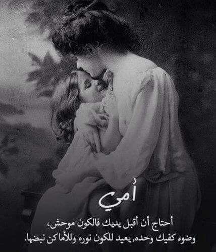 بالصور صور جميلة عن الام , ليس بعد حب الام لابنائها حب unnamed file 1925