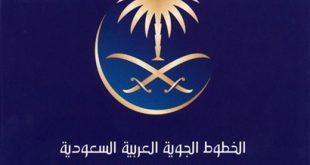 صورة شعار الخطوط السعودية الجديد , طائرات مملكة العربية السعودية