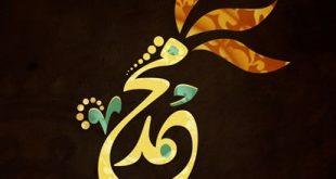 نماذج من الخط العربي , صور الاسم مرسومة