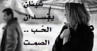 بالصور صور عبارات عتاب , حب وفراق وهموم unnamed file 1980 310x165