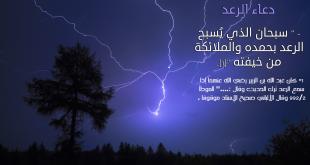 صوره سبحان الذي يسبح الرعد بحمده والملائكة من خيفته , لله في خلقه شؤون