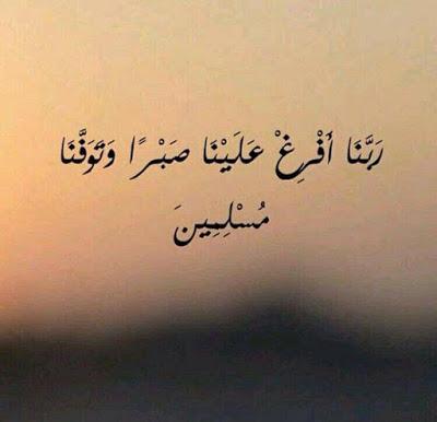 صوره الصبر مفتاح الفرج , اللهم افرغ علينا صبرا