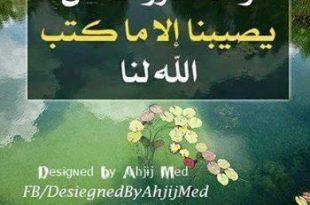 صوره احلى صور اسلاميه , اهديها لكل من تحب