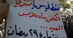 صوره العيد في سوريا , سوريا بين الافراح والاحزان