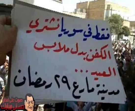 العيد في سوريا , سوريا بين الافراح والاحزان