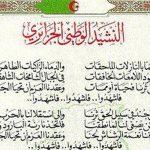 نشيد الجزائر الوطني , نشيد يحرك القلوب