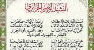 بالصور نشيد الجزائر الوطني , نشيد يحرك القلوب unnamed file 470 310x165