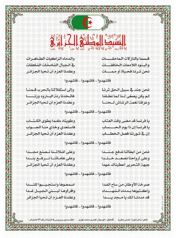 النشيد الوطني مكتوب للتحميل pdf