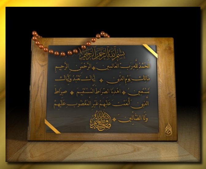 بالصور صور القران الكريم , كتاب الله الكريم unnamed file 544