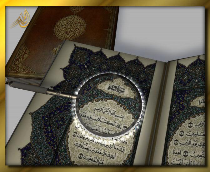 بالصور صور القران الكريم , كتاب الله الكريم unnamed file 545