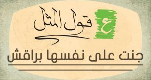 على نفسها جنت براقش , حكمة عربية شهيرة