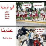 الفرق بين العرب والاجانب , الفرق بين السماء والارض