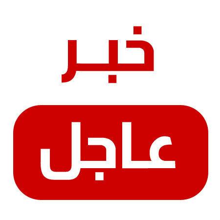 صوره صور خبر عاجل , خبر هام وفوري