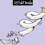 كاريكاتير عن التدخين , التدخين ضار جدا بالصحة