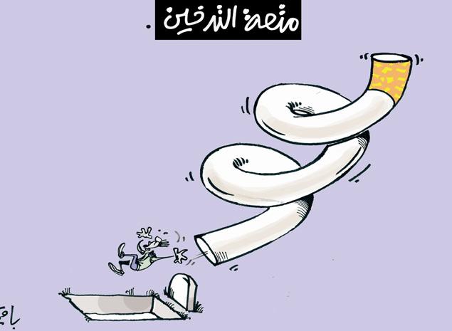 صورة كاريكاتير عن التدخين , التدخين ضار جدا بالصحة