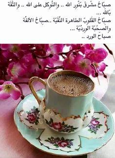 صوره صباح الفل صور , كلمات للصباح والمساء مصورة