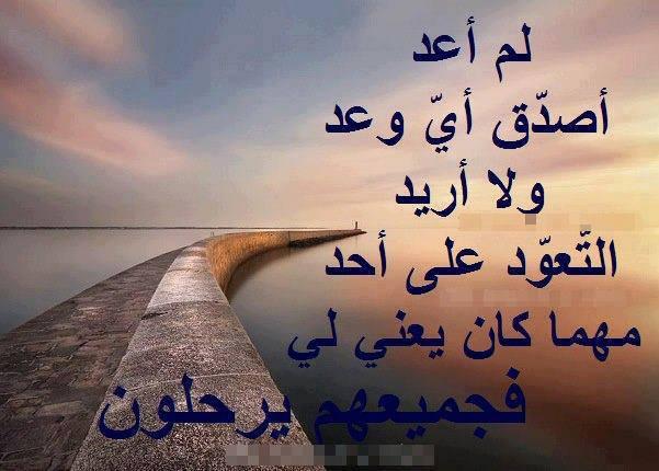بالصور صور خيبات امل , عبارات حزن وجرح مصورة 14505 7