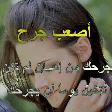 بالصور صور خيبات امل , عبارات حزن وجرح مصورة 14505 8
