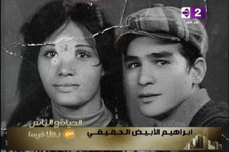 بالصور صور ابراهيم الابيض الحقيقي , صور احمد الشقا فى تمثيله ابراهيم الابيض 14531