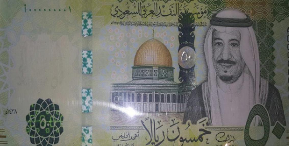 صوره العمله السعوديه الجديده , احدث صور لنقود مملكة العربية السعودية