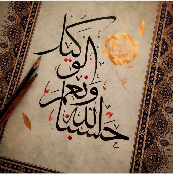 بالصور حسبي الله ونعم الوكيل , صور لدعوة المظلوم 10685 8
