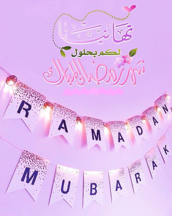 بالصور صور واتس رمضان , اجمل حالات واتس اب 10693 3
