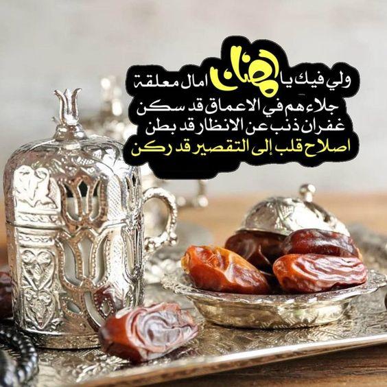 بالصور صور واتس رمضان , اجمل حالات واتس اب 10693 4