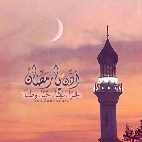 بالصور صور واتس رمضان , اجمل حالات واتس اب 10693 6