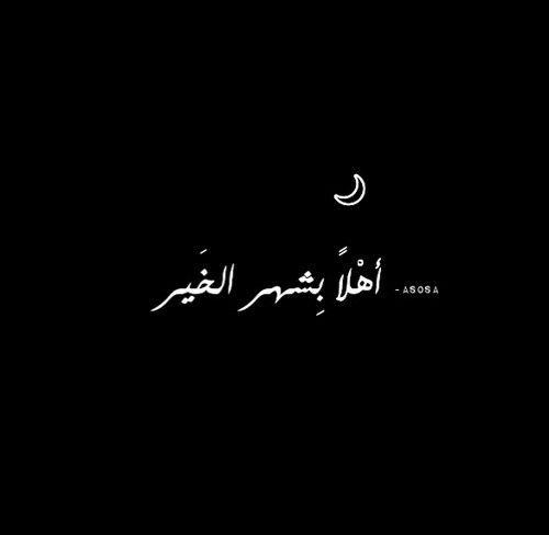 بالصور صور واتس رمضان , اجمل حالات واتس اب 10693 7